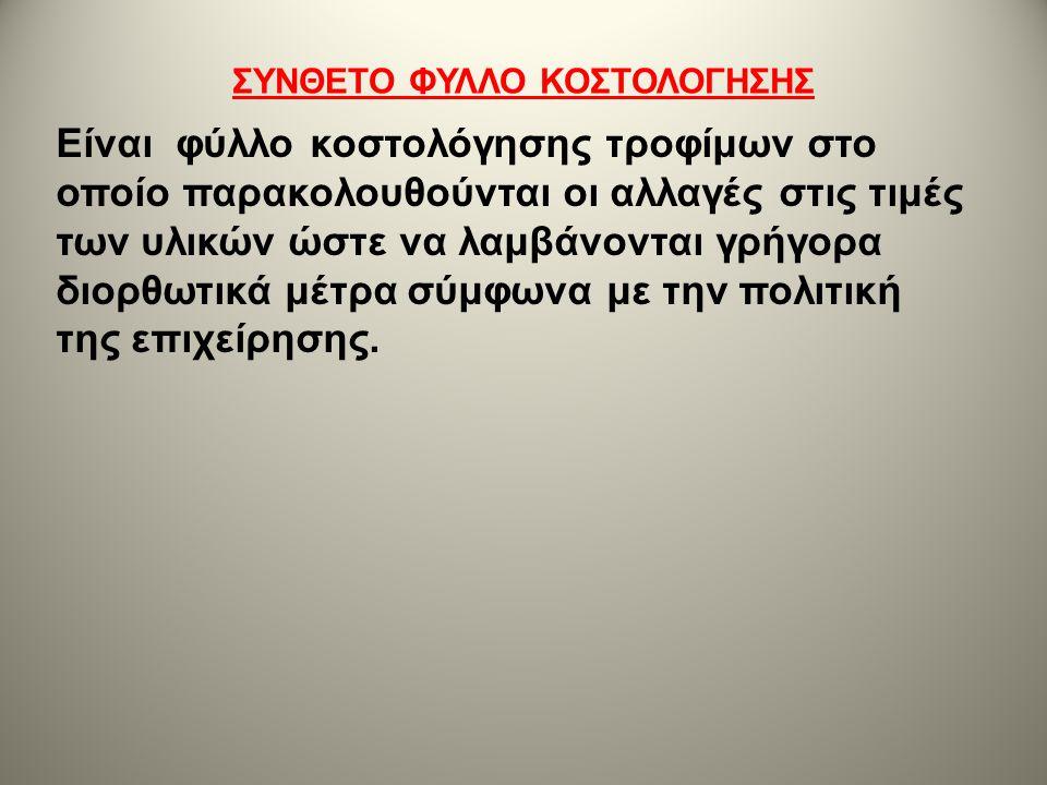 ΣΥΝΘΕΤΟ ΦΥΛΛΟ ΚΟΣΤΟΛΟΓΗΣΗΣ