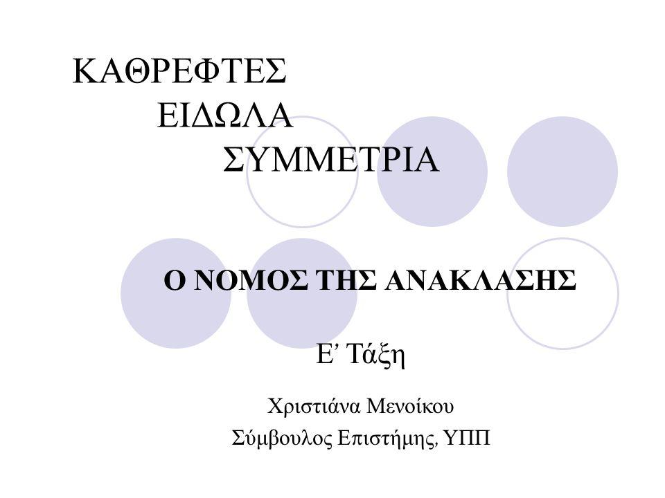 ΚΑΘΡΕΦΤΕΣ ΕΙΔΩΛΑ ΣΥΜΜΕΤΡΙΑ
