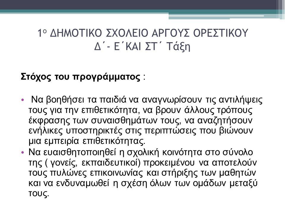 1ο ΔΗΜΟΤΙΚΟ ΣΧΟΛΕΙΟ ΑΡΓΟΥΣ ΟΡΕΣΤΙΚΟΥ Δ΄- Ε΄ΚΑΙ ΣΤ΄ Τάξη
