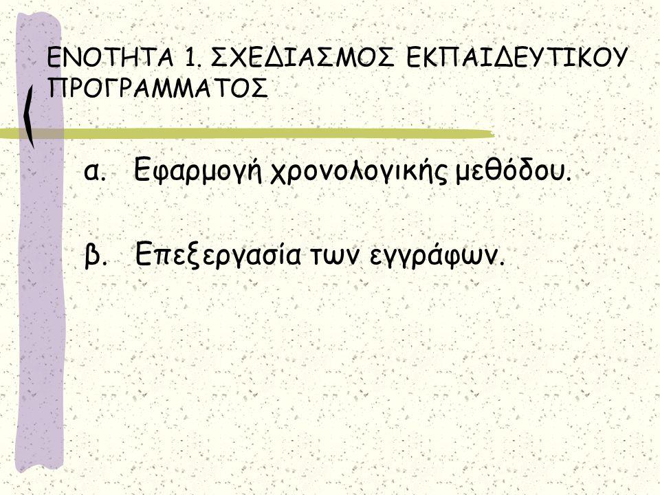 ΕΝΟΤΗΤΑ 1. ΣΧΕΔΙΑΣΜΟΣ ΕΚΠΑΙΔΕΥΤΙΚΟΥ ΠΡΟΓΡΑΜΜΑΤΟΣ