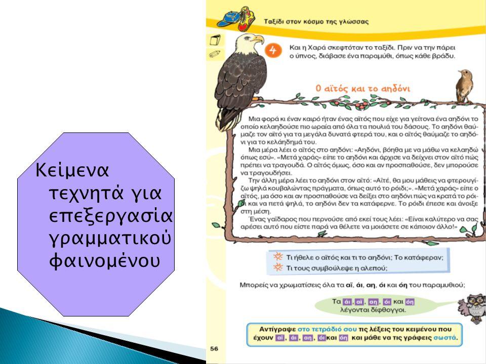 Κείμενα τεχνητά για επεξεργασία γραμματικού φαινομένου