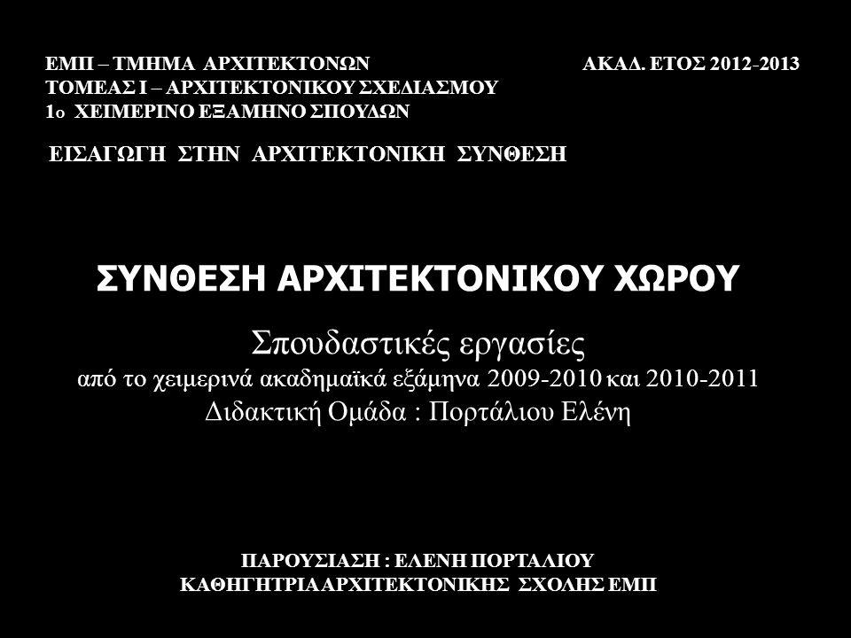 ΣΥΝΘΕΣΗ ΑΡΧΙΤΕΚΤΟΝΙΚΟΥ ΧΩΡΟΥ