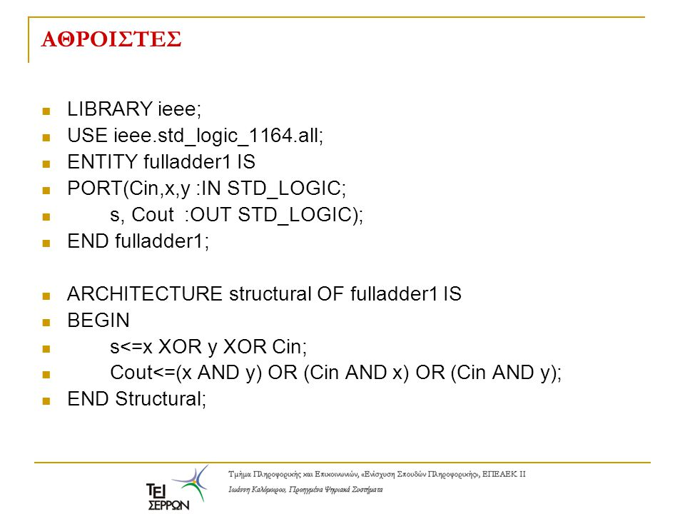 ΑΘΡΟΙΣΤΕΣ LIBRARY ieee; USE ieee.std_logic_1164.all;