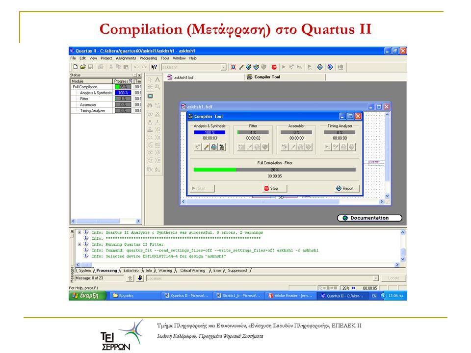 Compilation (Μετάφραση) στο Quartus II