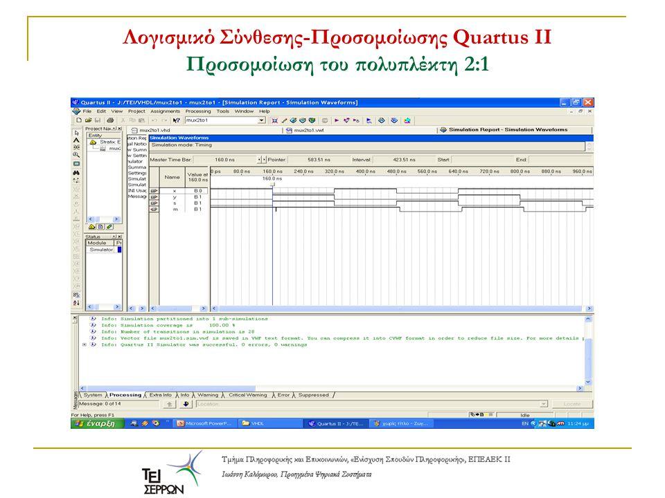 Λογισμικό Σύνθεσης-Προσομοίωσης Quartus II Προσομοίωση του πολυπλέκτη 2:1