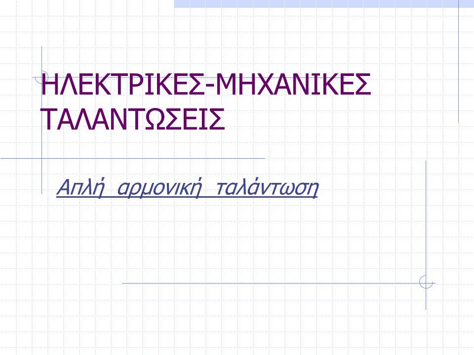 ΗΛΕΚΤΡΙΚΕΣ-ΜΗΧΑΝΙΚΕΣ ΤΑΛΑΝΤΩΣΕΙΣ