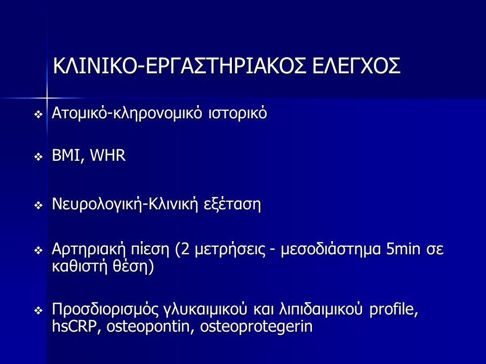 ΚΛΙΝΙΚΟ-ΕΡΓΑΣΤΗΡΙΑΚΟΣ ΕΛΕΓΧΟΣ