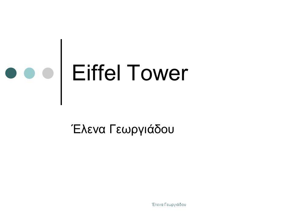 Eiffel Tower Έλενα Γεωργιάδου Έλενα Γεωργιάδου