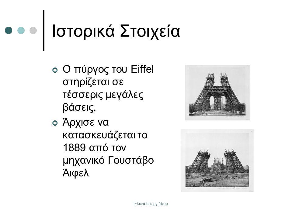 Ιστορικά Στοιχεία Ο πύργος του Eiffel στηρίζεται σε τέσσερις μεγάλες βάσεις. Άρχισε να κατασκευάζεται το 1889 από τον μηχανικό Γουστάβο Άιφελ.
