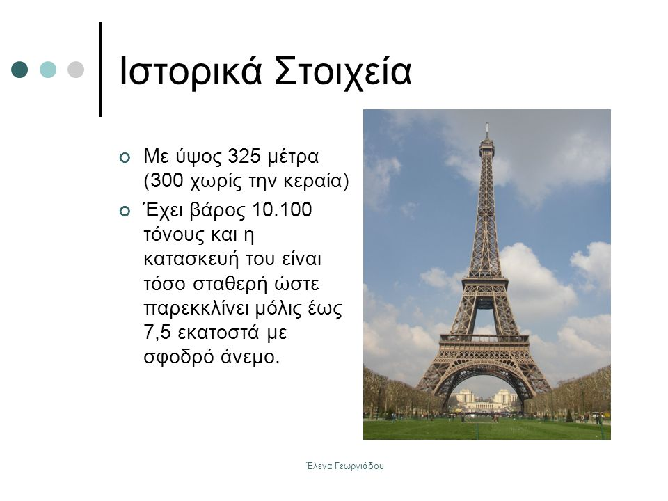 Ιστορικά Στοιχεία Με ύψος 325 μέτρα (300 χωρίς την κεραία)