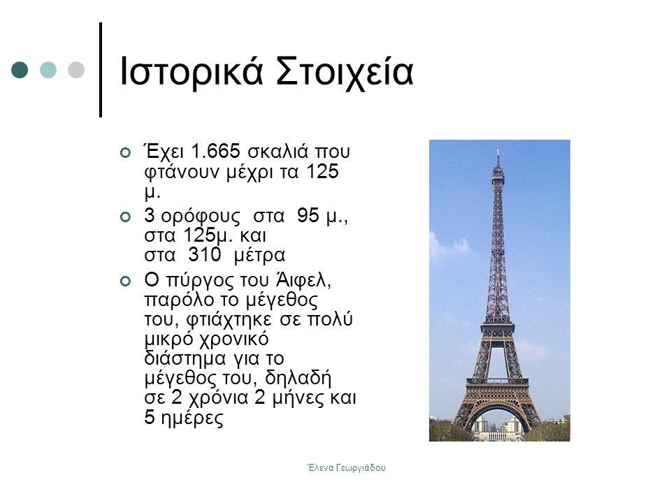 Ιστορικά Στοιχεία Έχει 1.665 σκαλιά που φτάνουν μέχρι τα 125 μ.