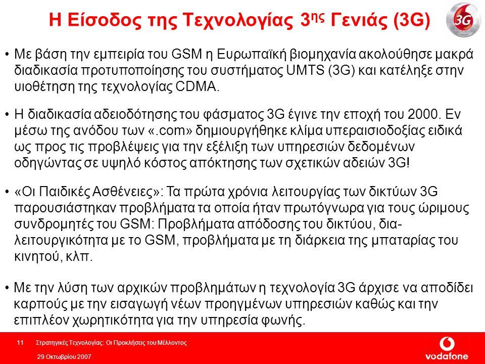 Η Είσοδος της Τεχνολογίας 3ης Γενιάς (3G)