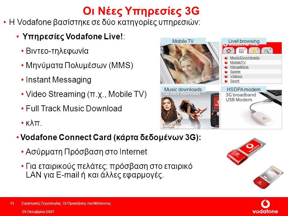 Οι Νέες Υπηρεσίες 3G Η Vodafone βασίστηκε σε δύο κατηγορίες υπηρεσιών: