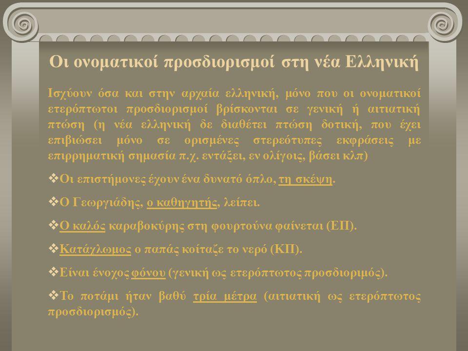 Οι ονοματικοί προσδιορισμοί στη νέα Ελληνική
