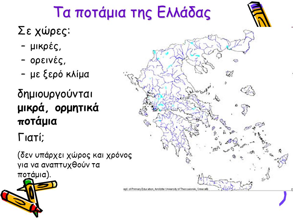 Τα ποτάμια της Ελλάδας Σε χώρες: