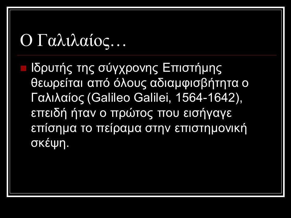 Ο Γαλιλαίος…