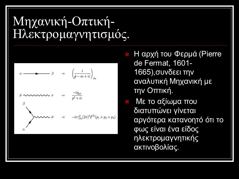 Μηχανική-Οπτική-Ηλεκτρομαγνητισμός.
