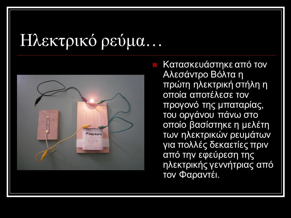 Ηλεκτρικό ρεύμα…
