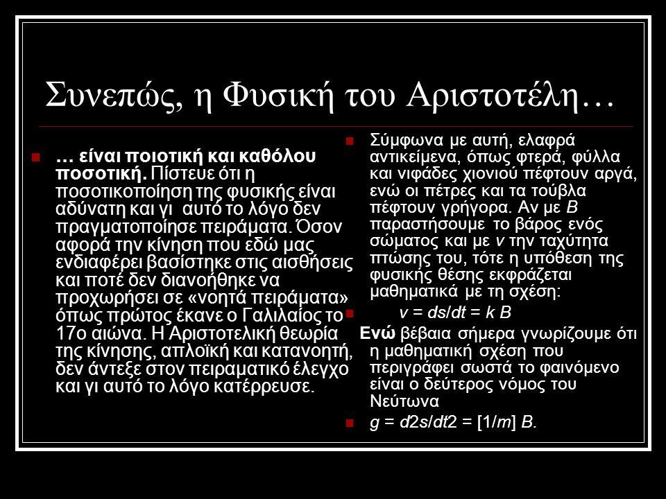 Συνεπώς, η Φυσική του Αριστοτέλη…