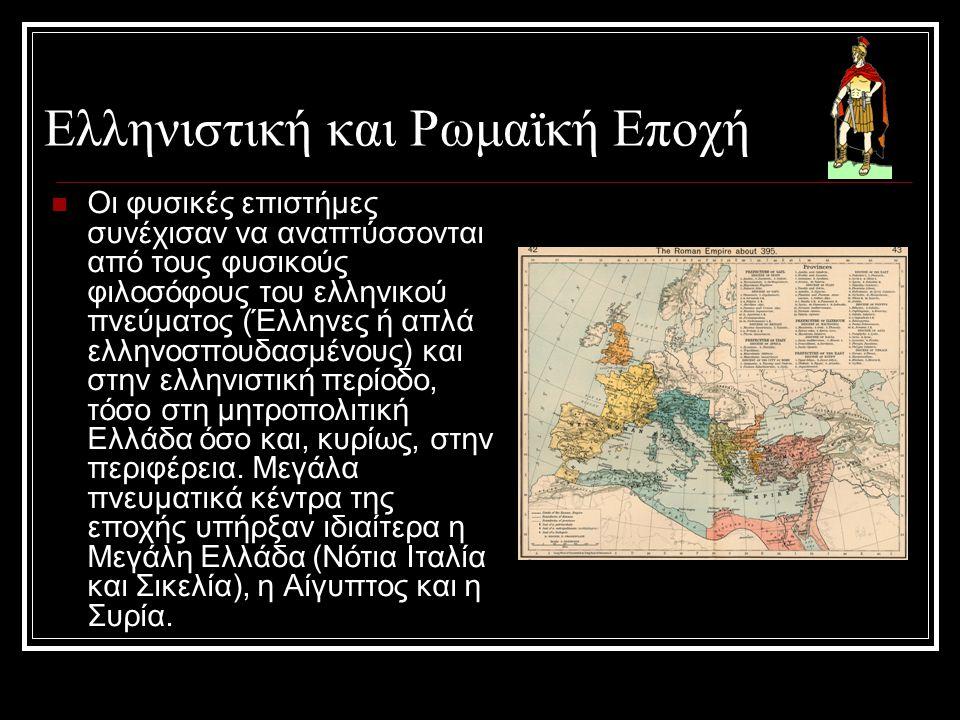 Ελληνιστική και Ρωμαϊκή Εποχή