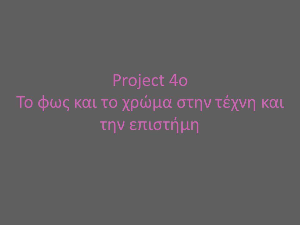 Project 4o Το φως και το χρώμα στην τέχνη και την επιστήμη