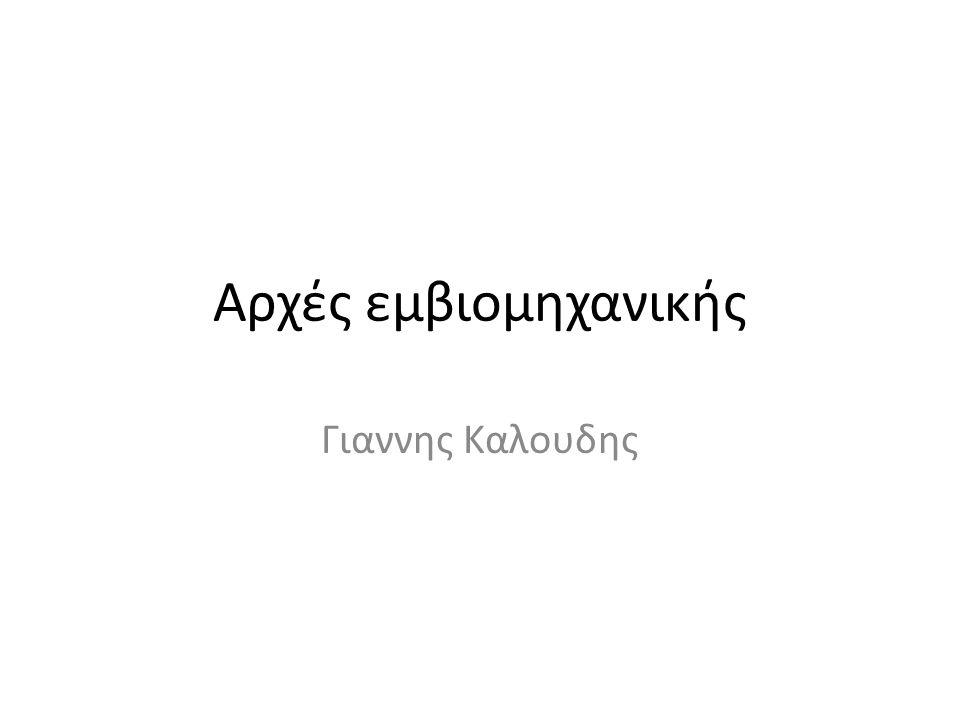 Αρχές εμβιομηχανικής Γιαννης Καλουδης
