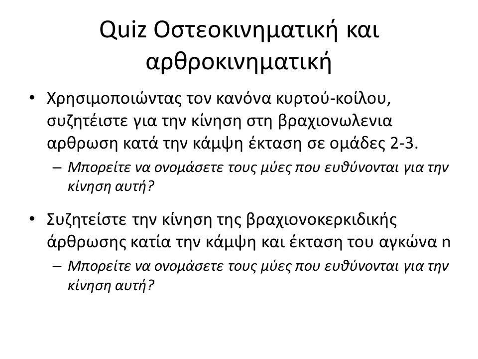 Quiz Οστεοκινηματική και αρθροκινηματική