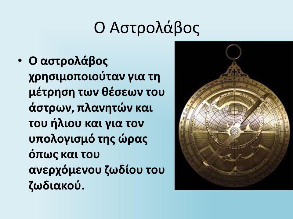 Ο Αστρολάβος