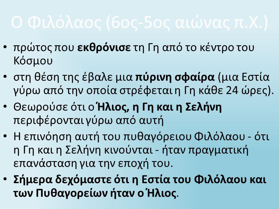 Ο Φιλόλαος (6ος-5ος αιώνας π.Χ.)