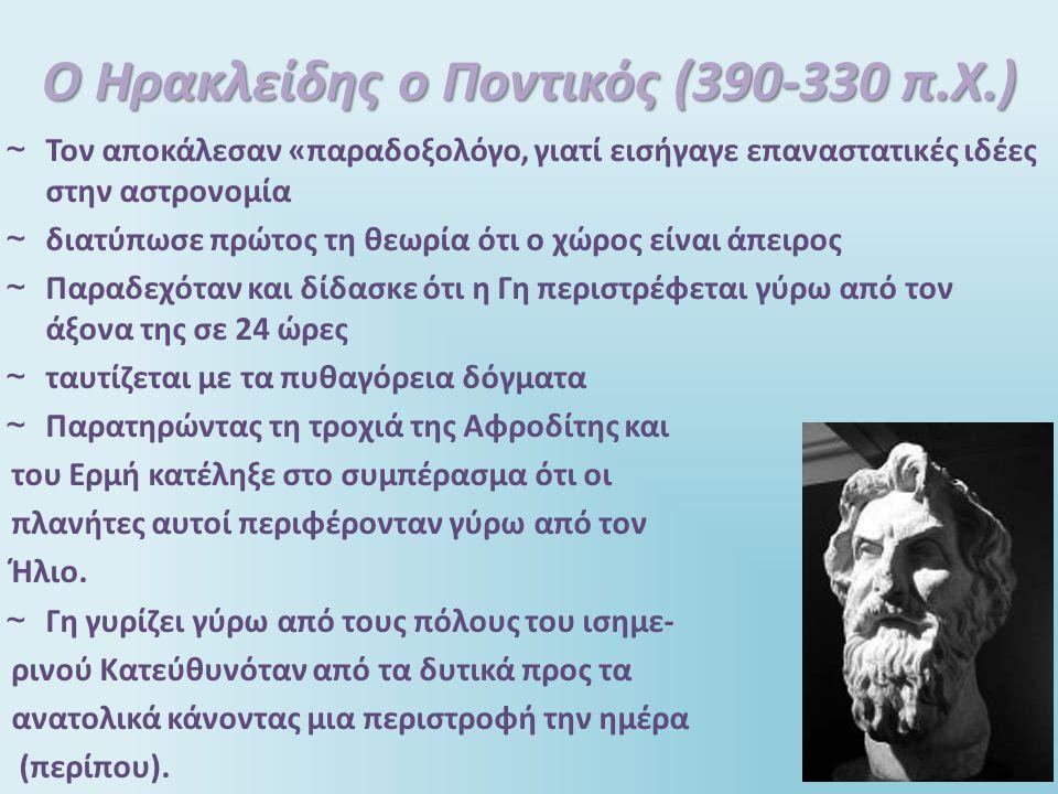 Ο Ηρακλείδης ο Ποντικός (390-330 π.Χ.)