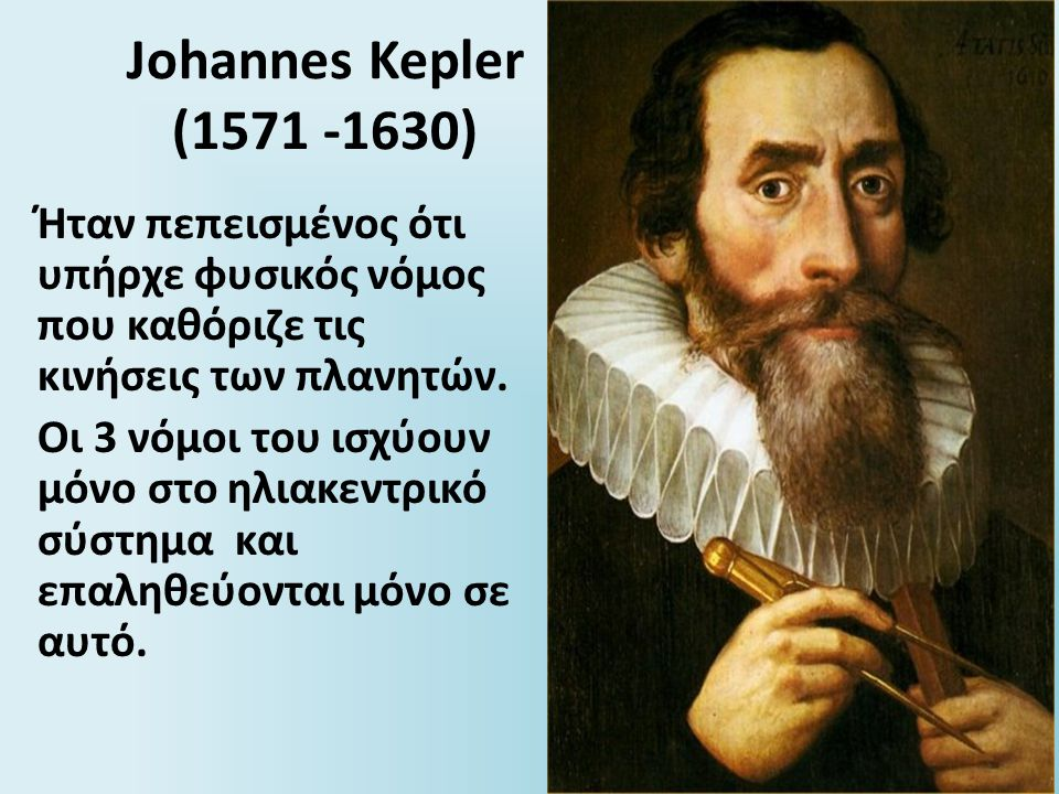 Johannes Kepler (1571 -1630)