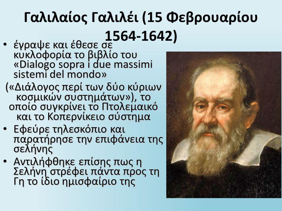 Γαλιλαίος Γαλιλέι (15 Φεβρουαρίου 1564-1642)