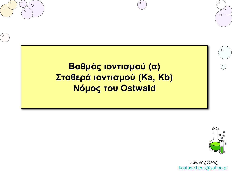 Σταθερά ιοντισμού (Κa, Kb)