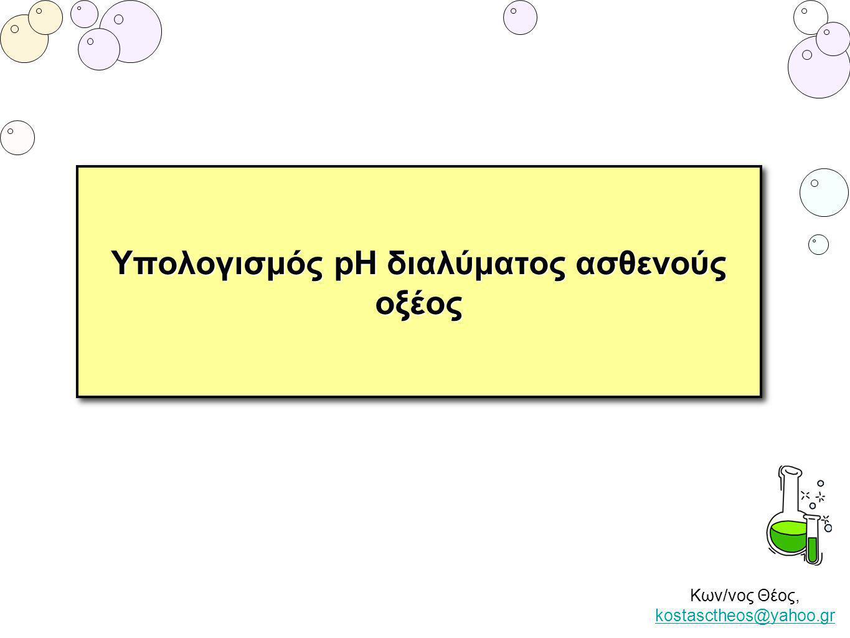 Υπολογισμός pH διαλύματος ασθενούς οξέος