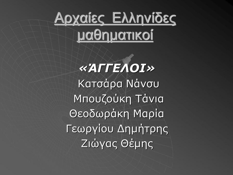 Αρχαίες Ελληνίδες μαθηματικοί