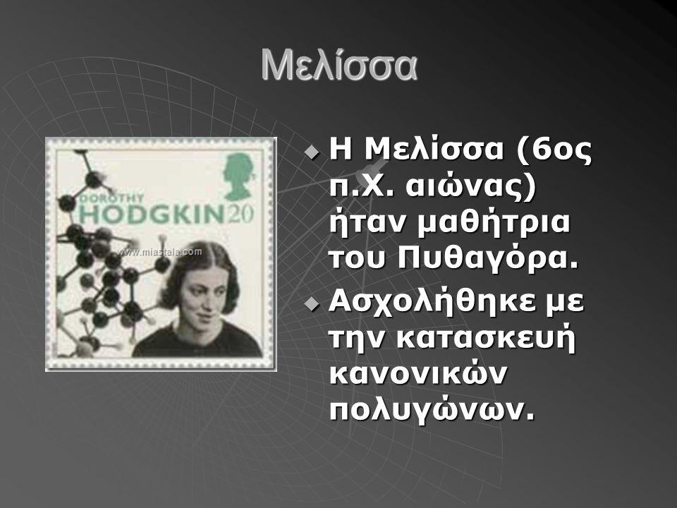 Μελίσσα Η Μελίσσα (6ος π.Χ. αιώνας) ήταν μαθήτρια του Πυθαγόρα.