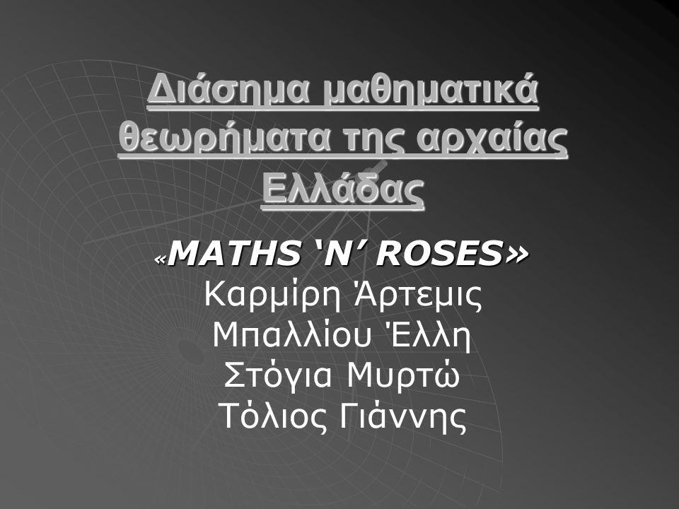 Διάσημα μαθηματικά θεωρήματα της αρχαίας Ελλάδας