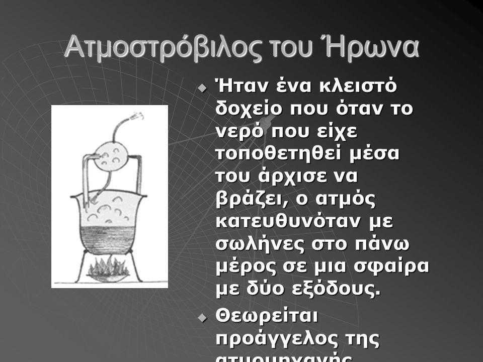 Ατμοστρόβιλος του Ήρωνα