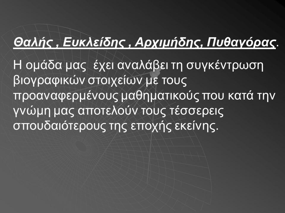 Θαλής , Ευκλείδης , Αρχιμήδης, Πυθαγόρας.