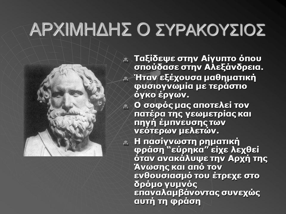 ΑΡΧΙΜΗΔΗΣ Ο ΣΥΡΑΚΟΥΣΙΟΣ