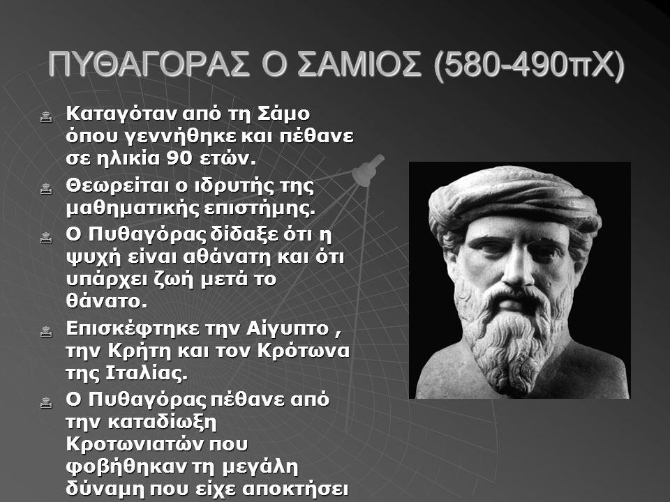 ΠΥΘΑΓΟΡΑΣ Ο ΣΑΜΙΟΣ (580-490πΧ)