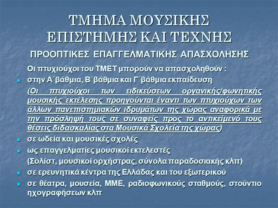 ΠΡΟΟΠΤΙΚΕΣ ΕΠΑΓΓΕΛΜΑΤΙΚΗΣ ΑΠΑΣΧΟΛΗΣΗΣ