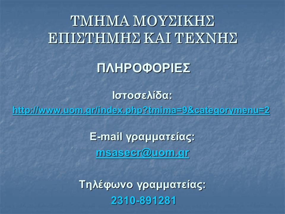 ΤΜΗΜΑ ΜΟΥΣΙΚΗΣ ΕΠΙΣΤΗΜΗΣ ΚΑΙ ΤΕΧΝΗΣ Τηλέφωνο γραμματείας: