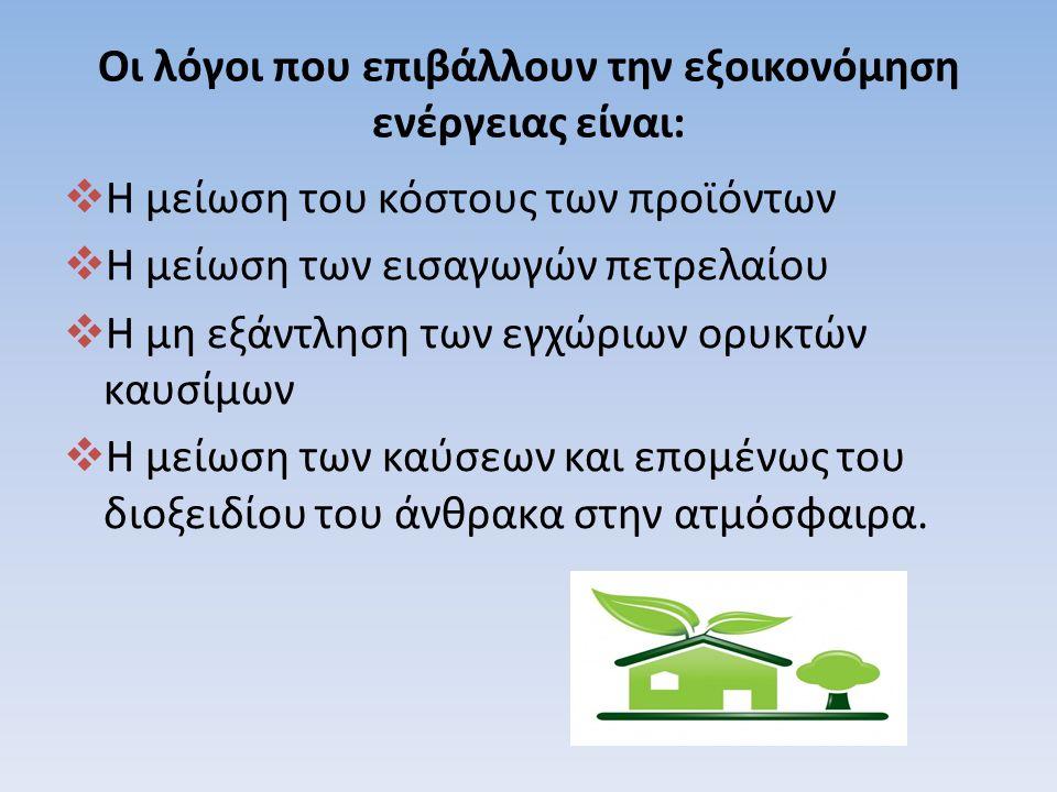 Οι λόγοι που επιβάλλουν την εξοικονόμηση ενέργειας είναι: