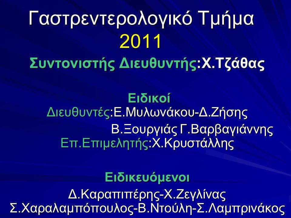 Γαστρεντερολογικό Τμήμα 2011