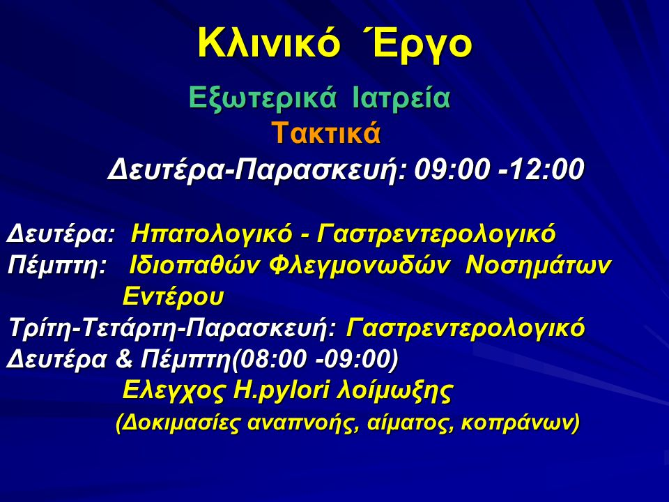 Κλινικό Έργο Εξωτερικά Ιατρεία Τακτικά Δευτέρα-Παρασκευή: 09:00 -12:00
