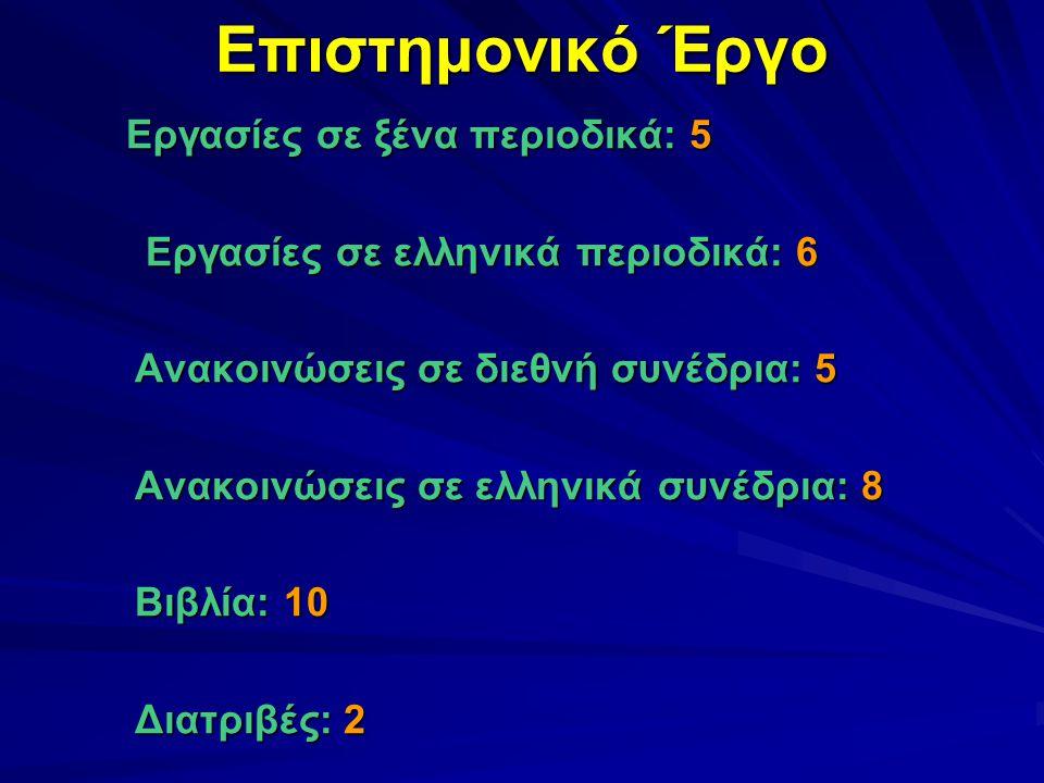 Επιστημονικό Έργο Εργασίες σε ελληνικά περιοδικά: 6