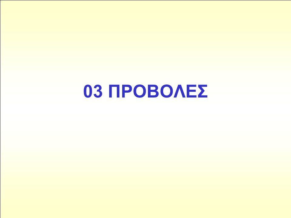 03 ΠΡΟΒΟΛΕΣ