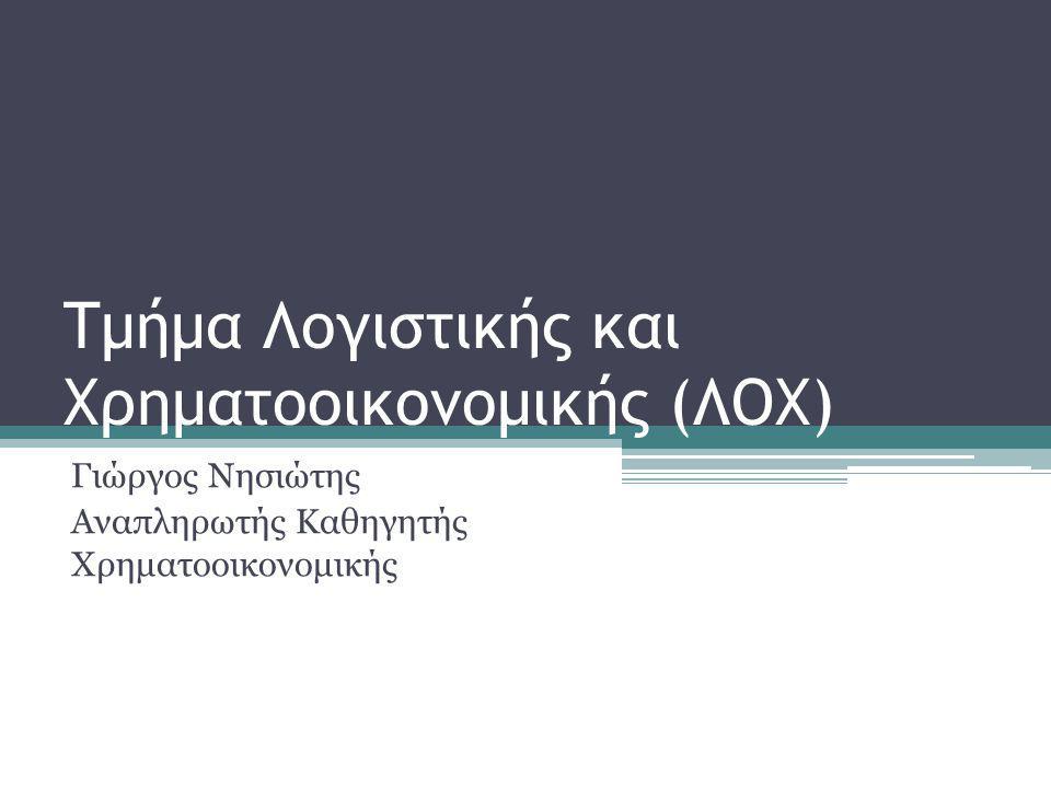 Τμήμα Λογιστικής και Χρηματοοικονομικής (ΛΟΧ)