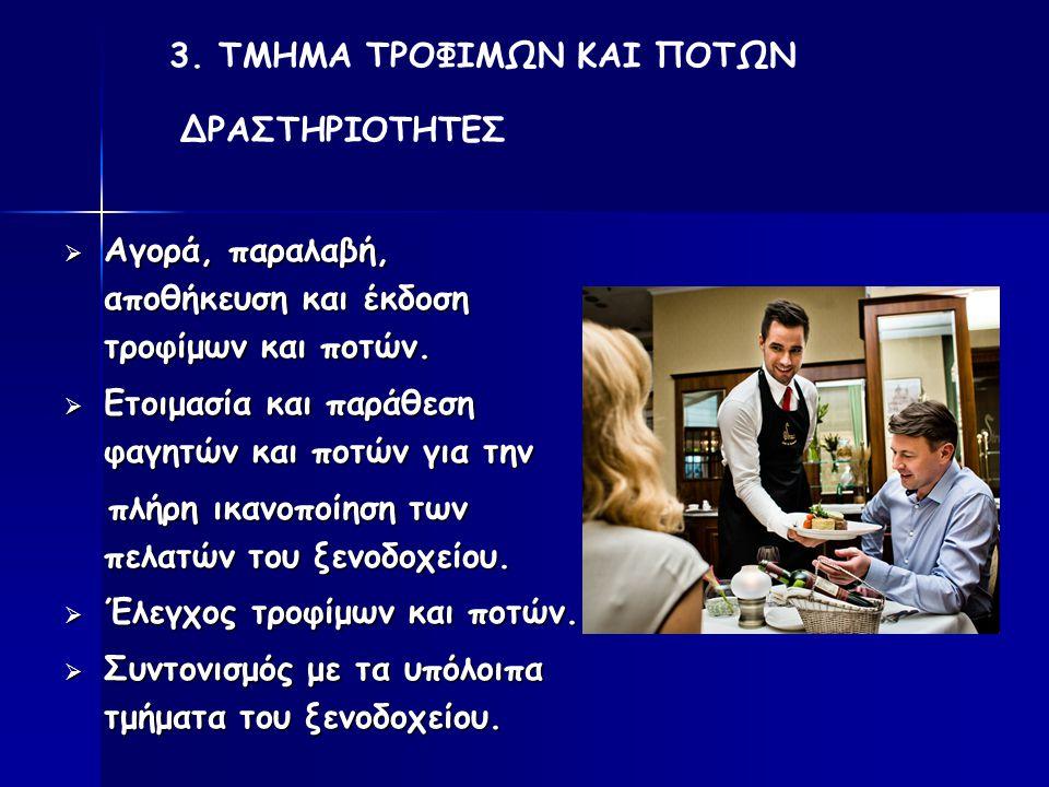 3. ΤΜΗΜΑ ΤΡΟΦΙΜΩΝ ΚΑΙ ΠΟΤΩΝ